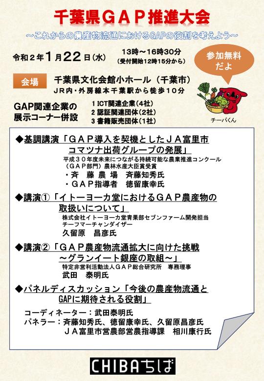 (1/22)千葉県GAP推進大会にブース出展します。