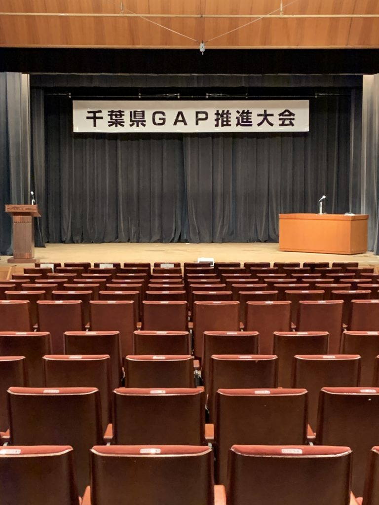 「千葉県GAP推進大会」出展レポート